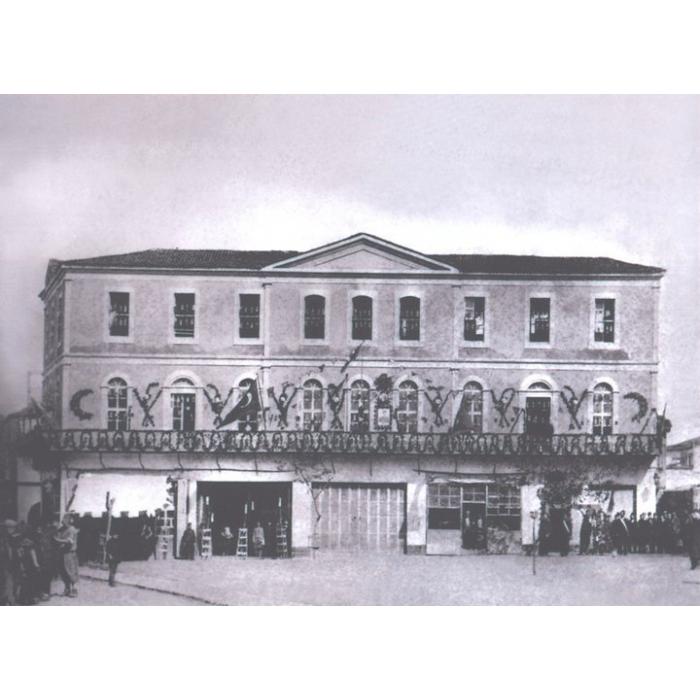 Τραπεζούντα (1910) Δημαρχείο