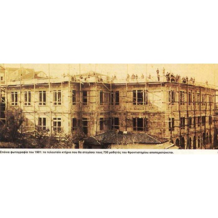Κατασκευή του φροντηστήριου Τραπεζούντας (1901)